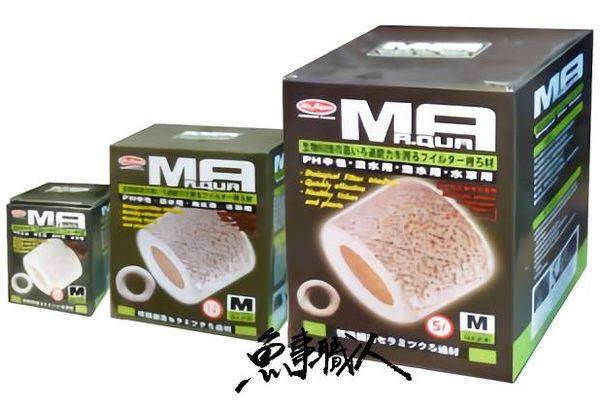 MR.AQUA 水族先生【生物科技陶瓷環0.2L(M)】高培菌陶磁環濾材 魚事職人
