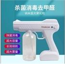 紫外線酒精噴霧器消毒槍 納米消毒槍手持藍光納米噴霧消毒槍無線噴霧器