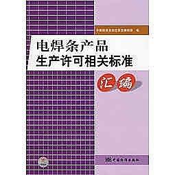 簡體書-十日到貨 R3Y【電焊條產品生產許可相關標準彙編】 9787506652810 中國標準出版社 作者