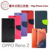 經典皮套 Reno Z OPPO 6.4吋 側掀皮套 TPU軟殼 手機支架