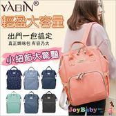 後背包媽媽包YABIN台灣總代理奶瓶尿布大開口掀開收納包-JoyBaby