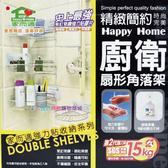 【我們網路購物商城】家而適廚衛扇形角落架 置物架 廚房 浴室 無痕 家而適
