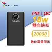 ADATA 威剛 P20000QCDB (PD + QC) 快充行動電源 / 黑色