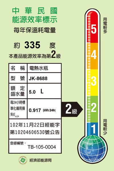 ★ 晶工牌 ★5.0L光控電動給水熱水瓶 JK-8688