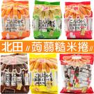 北田 蒟蒻糙米捲 蛋黃/牛奶/海苔/起司/巧克力 綜合口味分享包 (320g)【AN SHOP】