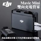 【Mavic Mini 雙向充電管家】三...