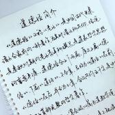 練字帖道德經連筆行書鋼筆字帖手寫體硬筆書法練字帖連筆行草成人 歌莉婭