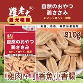 [寵樂子]《雞老大》寵物機能雞肉零食 - CBS-28 雞肉+丁香魚小香腸 190g / 狗零食