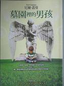 【書寶二手書T9/翻譯小說_KFJ】墓園裡的男孩_馮瓊儀, 尼爾.蓋曼