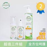 【全方位超值三入組】HH私密植萃抗菌潔淨露+美白緊緻凝露+舒緩噴霧