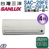 【信源】4坪【SUNLUX台灣三洋定頻分離式一對一】SAE-29FEA+SAC-29FE 含標準安裝