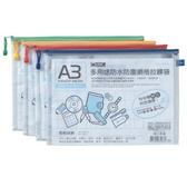 【三燕 COX】 566H A3 多用途防水防塵網格橫式拉鍊袋