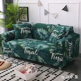 彈力懶人沙發套全包萬能套皮沙發罩全蓋布藝沙發墊巾通用CC3354『毛菇小象』