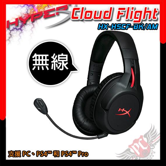 [ PC PARTY ] HyperX Cloud Flight 無線電競耳機