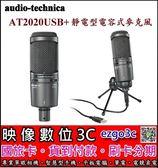 《映像數位》 audio-technica鐵三角 AT2020USB+ 靜電型電容式麥克風【全新公司貨】