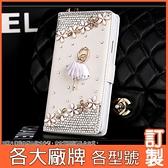 Realme X50 Pro 華碩 ZS630KL vivo X60 Pro 紅米 Note 9 小米 10T 芭蕾雛菊皮套 手機皮套 水鑽 訂製