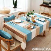可訂製桌巾 餐桌布布藝 棉麻小清新風格歐式正長方形茶幾桌布台布ins訂製 『快速出貨』