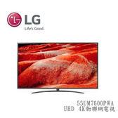 【送基本桌上安裝 滿1件折扣】LG 55吋 55UM7600PWA UHD 4K LED 物聯網電視