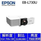 【商用】EPSON EB-L730U 雷射高亮度投影機