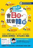 (二手書)偷吃步,這樣學超快!會日語就會韓語