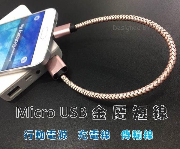 『Micro USB 金屬短線-25公分』LG Zero C100 H650K 傳輸線 充電線 編織線 快速充電