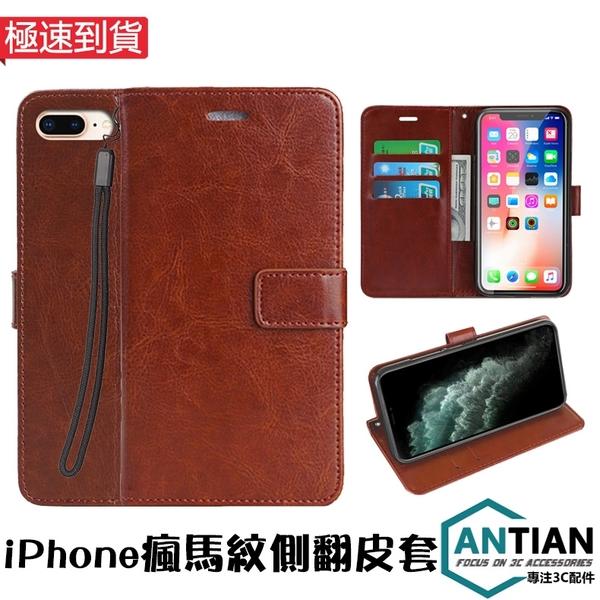 現貨 瘋馬紋 iPhone 7 8 plus SE 2020 手機皮套 可插卡 磁釦 保護殼 支架 全包 防摔 保護套