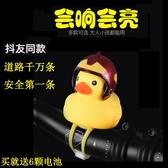 破風鴨安全帽自行車鴨子鈴鐺摩托小黃鴨頭盔戴頭盔鈴鐺喇叭☌zakka