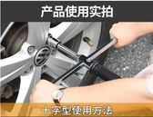尾牙年貨節汽車輪胎扳手省力拆卸換輪胎扳手拆輪胎扳手十字扳手套筒換胎工具gogo購