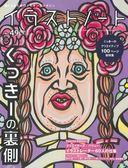 插畫藝術設計手札 NO.49:川島邦裕特集