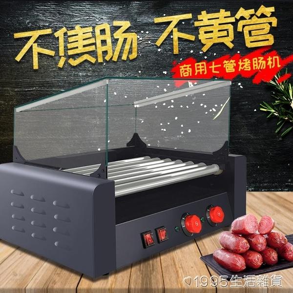 廚火火烤香腸機7管/9管/11管熱狗機商用烤火腿腸腸熱狗機定做110v 1995生活雜貨