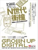 (二手書)N世代衝撞:網路新人類正在改變你的世界