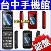 【台中手機館】全新 全配 MTO M379 3G 大字幕 大字體 大音量 語音播報 按鍵報時 老人機 摺疊機