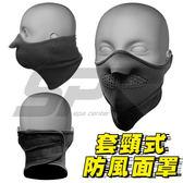 【SPA】套頸式防風面罩