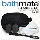 【公司貨】英國 BathMate 專屬配件 Cleaing Kit 清潔套件組 BM-CK