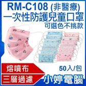 【3期零利率】預購 RM-C108 一次性防護兒童口罩 50入/包 可選色不挑款 3層過濾 熔噴布 (非醫療)