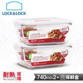 【樂扣樂扣】耐熱玻璃保鮮盒長方形740ML(1+1超值組)