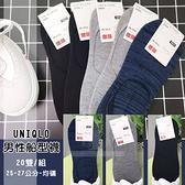 生活小物 UNIQLO男性船型襪 *5雙/組(顏色隨機出貨)
