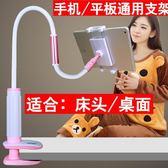 店慶優惠-懶人手機支架床頭桌面通用直播神器支撐夾子
