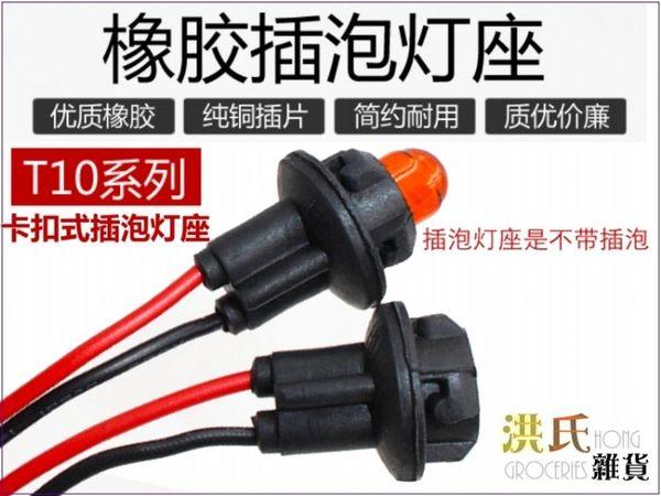 【洪氏雜貨】 234A247 T10 插座燈座 單入 帶線插座 底座 燈座 倒車燈 方向燈 小燈 煞車燈