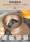 烘焙 圓形活底芝士蛋糕模具10寸不粘固底蒸米發糕戚風蛋糕模烘培工具