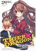 TIGER×DRAGON 龍虎戀人01