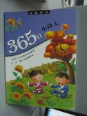 【書寶二手書T9/兒童文學_ZFK】365日小詩人-詩畫秋天_南兆旭
