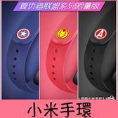 【萌萌噠】小米手環4 小米手環3 復仇者聯盟限量版 運動腕帶 矽膠 手腕帶 替換帶