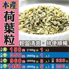 M1C332【荷葉粒▪茶】►均價【320元/斤】►共(3斤/1800g)║輕盈清爽