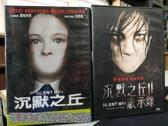 挖寶二手片-C12-000-正版DVD-電影【沉默之丘1+2/系列2部合售】-(直購價)