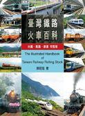 (二手書)台灣鐵路火車百科-台鐵.高鐵.捷運完整