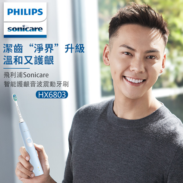 HX6803/02  飛利浦 Sonicare 智能護齦音波震動牙刷(天使藍)