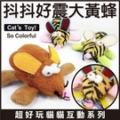 *WANG*【02270456】Cat's toy 趣味大黃蜂造型-抖抖發條震動貓玩具(造型隨機出貨)