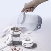 可折疊式旅行電熱水壺便攜式小型迷你壓縮旅游燒水壺家用杯 優樂美