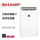 SHARP夏普 12L 清淨除濕機 DW-H12FT-W